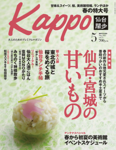Kappo75